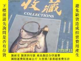 二手書博民逛書店罕見收藏1996年第6期5293 收藏雜誌社 收藏雜誌社 出版1