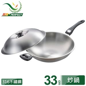 【PERFECT 理想】極緻316七層複合金炒鍋33cm單把33cm