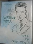 【書寶二手書T7/翻譯小說_A4M】時光邊緣的男人_麥特.海格(Matt Haig)