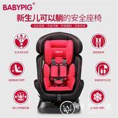兒童安全座椅汽車用0-7歲嬰兒寶寶4周新生兒車載可躺坐椅