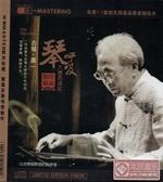 停看聽音響唱片】【CD】古琴.龔一:琴呼吸