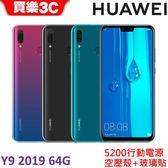 HUAWEI Y9 2019 手機 64G 【送 5200mAh行動電源+空壓殼+玻璃保護貼】 分期0利率 華為