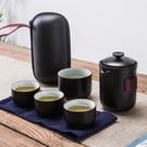 日式旅行茶具套裝 隨身茶壺 一壺四杯 泡茶杯 旅行茶壺組 茶具泡茶組【RS1032】