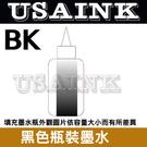 USAINK~EPSON  100CC 黑色魔珠防水瓶裝墨水/補充墨水  適用DIY填充墨水.連續供墨