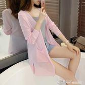 薄款針織衫女開衫春 女裝韓版中長款長袖口袋披肩空調衫防曬衣   蜜拉貝爾