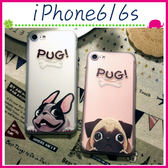 Apple iPhone6/6s 4.7吋 Plus 5.5吋 透明狗狗背蓋 磨砂手機套 法鬥保護套 TPU手機殼 萌犬保護殼 後殼