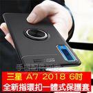 【指環防摔殼】SAMSUNG 三星 Galaxy A7 2018 6吋專用 防刮耐摔 可磁吸 指環軟套/保護套/支架斜立/皮套-ZY