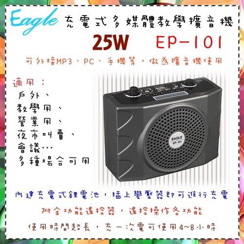 業界最大聲【EAGLE】充電式多媒體教學擴音機/教學機《EP-101》超熱賣