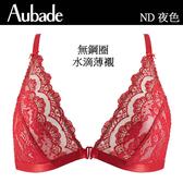 Aubade-夜色M水滴無鋼圈薄襯內衣(紅)ND