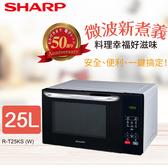 SHARP夏普 25L 微電腦微波爐 R-T25KS(W) ★R-T25JS(W)替代機種