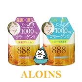 ALOINS 雅洛茵斯 日本蜂蜜膠原蛋白乳霜-滋潤型50g / 日本蜂蜜膠原蛋白保濕美容膠-清爽型50g