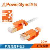 群加 Powersync CAT 7 10Gbps耐搖擺抗彎折超高速網路線RJ45 LAN Cable【超薄扁平線】白色 / 20M (CLN7VAF9200A)