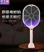 充電式家用超強力鋰電池蒼蠅驅打蚊子神器小型滅蚊燈二合一 【Ifashion·全店免運】