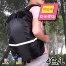 [7-11今日299免運]L反光背包罩 ...