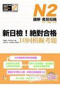 新日檢!絕對合格10回模擬考題N2(讀解.言語知識(文字.語彙.文法))