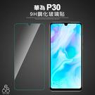 華為 P30 鋼化玻璃 手機螢幕 玻璃貼 防刮 9H 鋼化 玻璃膜 非滿版 保護貼 半版 保貼 保護膜