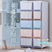 縫隙櫃 20/30cm寬夾縫收納櫃子抽屜式零食儲物縫隙窄櫃衛生間廚房置物架T 4色