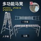折疊升降馬凳多功能裝修腳手架便攜刮膩子移動工程梯子一字梯直梯 SP全館全省免運