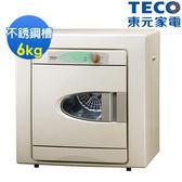 【東元TECO】6公斤乾衣機 QD6581NA (F.S)