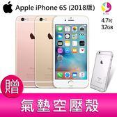 分期0利率 Apple iPhone6S 32G(2018) 智慧型手機 贈『氣墊空壓殼*1』