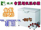 台製瑞興超低溫上掀冰櫃/3.3尺/227L/冷凍櫃/冰櫃/白色冰櫃/低溫冰櫃/-50℃/鮪魚冰櫃/大金餐飲