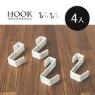 【H0087-A1】落地式掛架專用掛勾(4個一組)-白