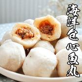 海洋美味包心魚丸*1包組(300g/包)