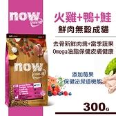 【SofyDOG】Now! 鮮肉無穀天然糧 成貓配方(300克)