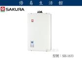 《修易生活館》 SAKURA櫻花dH-1635c 強制排氣電腦恆溫 1635