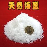 【天然粗海鹽 淨化消磁 水晶 玉器 開運 去除不好氣場 每包約180公克 一組3包】