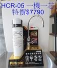 3M HCR-05 櫥下型雙效淨水器(一...
