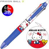 PILOT百樂FRIXION BALL hello kity限定版三色魔擦筆藍桿