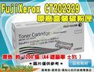 Fuji Xerox CT202329 黑 原廠碳粉匣