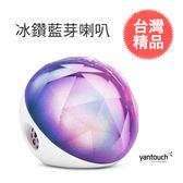冰鑽藍芽喇叭 Ice Diamond+ (EQ06) 音效增強旗艦版《Life Beauty》