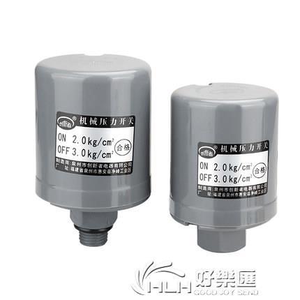 全自動家用自吸增壓泵水泵壓力開關水壓機械電子可調控制器配件 好樂匯