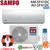 下單折扣【SAMPO聲寶】6-8坪 R32變頻分離式冷暖冷氣 AM-SF41DC AU-SF41DC 免運費 含基本安裝