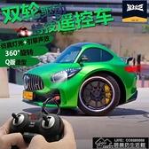 玩具車 雙輪驅動遙控汽車玩具 可充電動Q版賽車360°漂移特技車小【2021年終盛會】