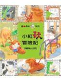 (二手書)小紅鞋冒險記-學習語人分享