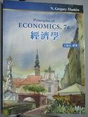 【書寶二手書T6/大學商學_EQQ】經濟學7/e_王銘正