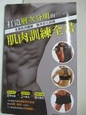 【書寶二手書T1/美容_LBG】打造層次分明的肌肉訓練全書:全身肌肉圖解×精準部位鍛鍊_岡田隆,
