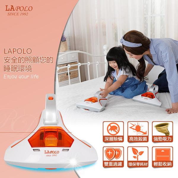 LAPOLO 紫外線拍打塵蟎機/塵蹣機 LA-2041 (1年保固)