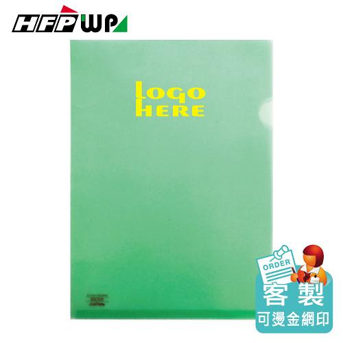 【500個含燙金】 超聯捷 HFPWP 壓花透明文件套 A4底部反折加強 客製 台灣製 GE320-BR500
