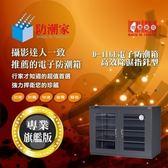 防潮家 電子防潮箱 【D-416E】 490L 電子防潮箱 一對二上下分離式對流除濕 防潮櫃 新風尚潮流