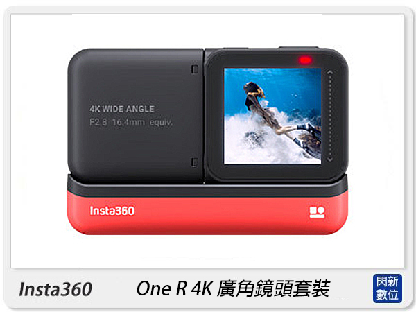 Insta360 One R 4K 廣角鏡頭套裝 運動相機 防水 攝影機(OneR,公司貨)