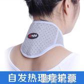 護頸椎脖套自發熱護頸帶熱敷磁療保暖保護脖子勁椎頸圍護頸 極客玩家