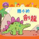 小恐龍繪本 膽小的劍龍 (珍藏版)  (OS小舖)