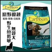 *KING WANG*原野優越Earthborn《野生魚低敏無穀犬(鮭魚+鯡魚+白鮭魚)》28磅