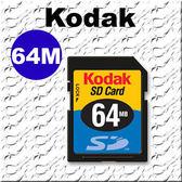 《 3C批發王 》 全新 Kodak SD 64M 64MB 工業級 工業設備用 支援相機 PDA GPS 電子辭典