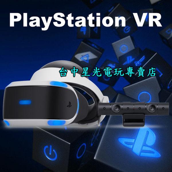 【現貨供應 PS VR】 PS4 PlayStation VR 攝影機同捆組 頭戴裝置+Camera 【台中星光電玩】