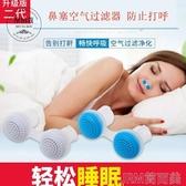 防打呼嚕睡眠止鼾器夜間止呼嚕呼吸器正品鼻塞通氣器家用 快速出貨